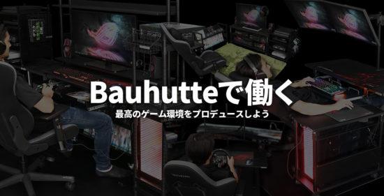Bauhutteで働く
